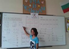 Математика любима - 4 клас